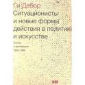 Ситуационисты и новые формы действия в политике и искусстве. Статьи и декларации 1952-1985