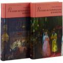 Русские исторические женщины. В 2-х томах