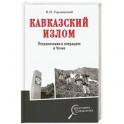 Кавказский излом. Пограничники в операциях в Чечне