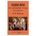 Свадебные обычаи в Древней Руси