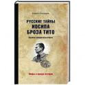 Русские тайны Иосипа Броза Тито. Архивы