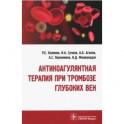 Антикоагулянтная терапия при тромбозе глубоких вен