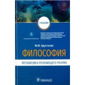 Философия. Метафизика познающего разума. Учебник