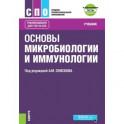 Основы микробиологии, вирусологии и иммунологии