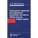 Гражданско-правовое регулирование. Публичные интересы, общие пользы, добрые нравы. Монография