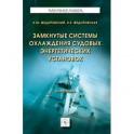 Замкнутые системы охлаждения судовых энергетических установок: Монография