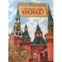 О чем молчат башни Кремля