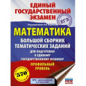 ЕГЭ. Математика. Большой сборник тематических заданий. Профильный уровень