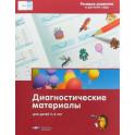 Речевое развитие в детском саду. Диагностические материалы для детей 5-6 лет