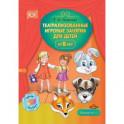 Театрализованные игровые занятия для детей от 5 лет. Выпуск 1