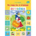 Во саду ли, в огороде. Игры для развития речи и мышления детей дошкольного возраста 5-7 лет. Играйка. Выпуск 1