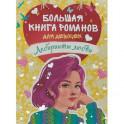 Большая книга романов для девочек. Лабиринты любви