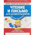 Чтение и письмо для дошкольников