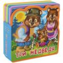 Три медведя. Книжка с мягкими пазлами