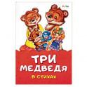 Три медведя в стихах