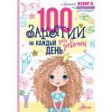 100 занятий для девочек на каждый день