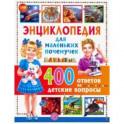 Энциклопедия для маленьких почемучек. 400 ответов