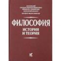 Философия. История и теория. Учебное пособие для вузов