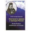 Апостасия в Церкви и трагедия России. Беседа бывшего синодального миссионера…