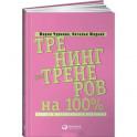 Тренинг для тренеров на 100%: Секреты интенсивного обучения