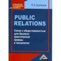 Public Relations. Связи с общественностью для бизнеса:практические приемы и технологии
