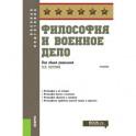 Философия и военное дело. Учебник