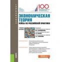 Экономическая теория. Кейсы из российской практики. Учебное пособие