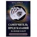 Самоучитель предсказаний на колоде 36 карт. 20 уроков профессиональной гадалки