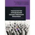 Технологии управления общественным мнением. Учебное пособие