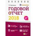 Годовой отчет 2018. Бухгалтерский и налоговый учет