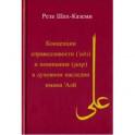 Концепция справедливости (адл) и поминания (зикр) в духовном наследии имама Али