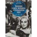 Эволюция образа женщины в итальянском кино. 1930-1980-е годы