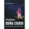 Звездные мифы славян. Реконструкция образов дохристианской традиции