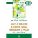Власть и общество в развитии общего образования в России (XIX - конец XX века)
