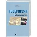 Новороссия: Формирование национальных идентичностей (XVIII – XX вв.)