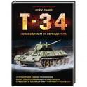 Все о танке Т-34. Непобедимом и легендарном