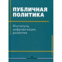 Публичная политика. Институты, цифровизация, развитие