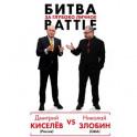 Киселёв vs Zlobin. Битва за глубоко личное
