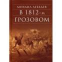В 1812-м Грозовом: Исторический роман-хроника из эпохи Отечественной войны 1812 года