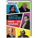Юмор - это серьезно. Гоголь, Крылов, Фонвизин, Салтыков-Щедрин и Грибоедов
