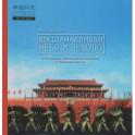 Восстанавливая небо и землю. О революциях, Японо-китайской войне и образовании КНР