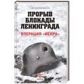 Прорыв блокады Ленинграда. Операция «Искра»