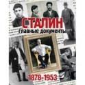 """Альбом """"Главные документы Сталина"""""""