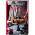 Вкусный год. Чудесные пироги, десерты и закуски с вареньями и маринадами