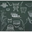 Канон чая в иллюстрациях