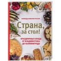 Страна, за стол! Праздничные блюда от Владивостока до Калининграда