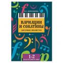 Вариации и сонатины для юных пианистов. 1-2 классы ДМШ и ДШИ