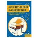 Музыкальный калейдоскоп. Сборник пьес и этюдов для фортепиано 1-2 классы