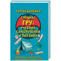 Учебник самолечения и питания Спецназа. Продолжение супербестселлера «Учебник выживания Спецназа ГРУ»