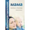 Высокочувствительная мама. Ресурсы и проблемы